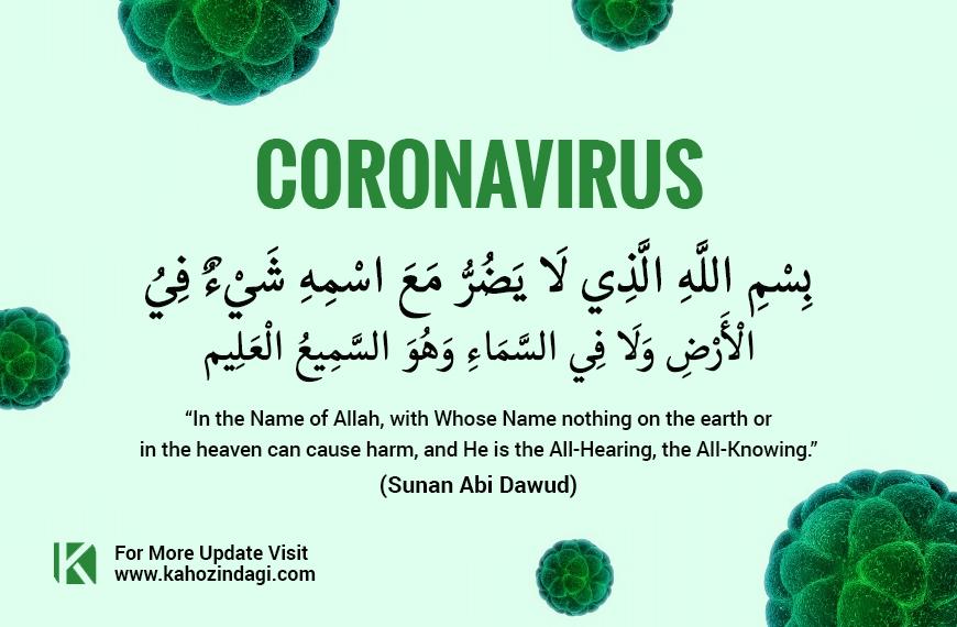 Coronavirus Dua